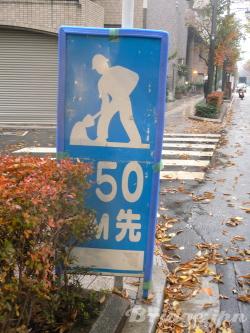wip signboard