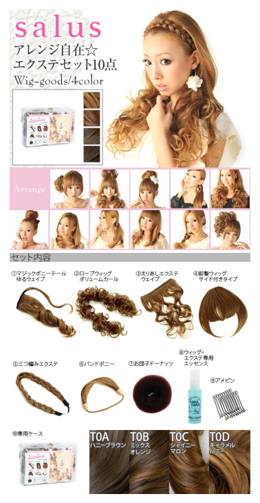Hair extension set