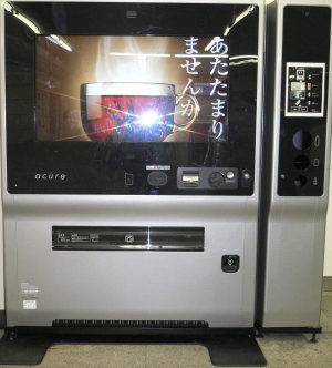acure next generation vending machine