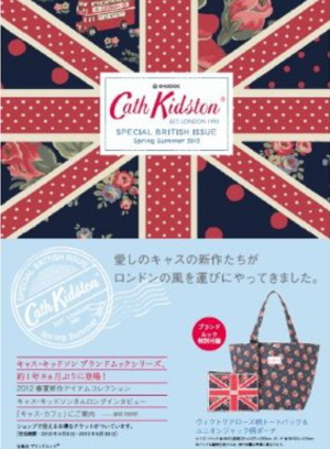 SPECIAL BRITISH ISSUE Spring summer 2012