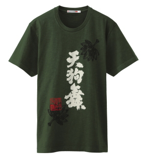 Cool Japanese wordings T-shirt