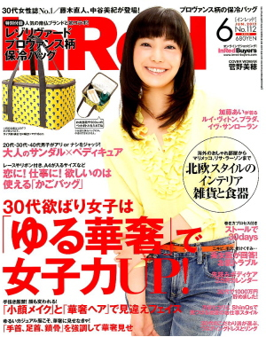 Japanese fashion magazine In Red