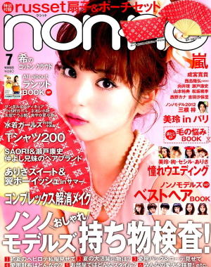 Japanese fashion magazine non-no
