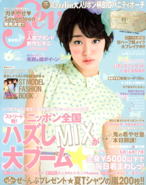 Japanese fashion magazine Seventeen