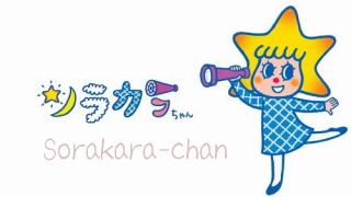 Sky tree character Sorakara-chan