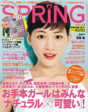 Japanese fashion magazine Spring