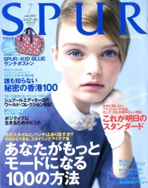 Japanese fashion magazine Spur