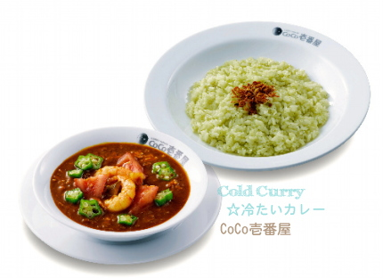 Japanese curry house / CoCo