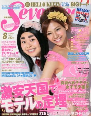 Japanese fashion magazine Seventeen