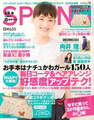 Japanese fashion magazine Spring