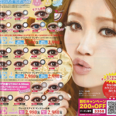 Japan's color contact lens style