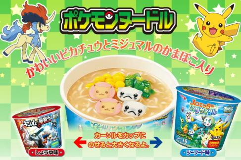 sapporo ichiban pokemon instant noodle