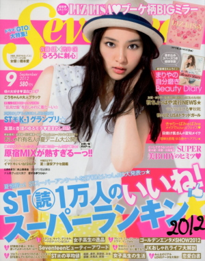 Japanese teens fashion magazine Seventeen