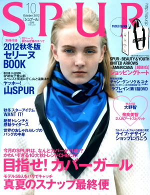 Japanese fashion magazine SPUR