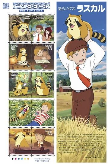 Araiguma Rasukaru postage stamp
