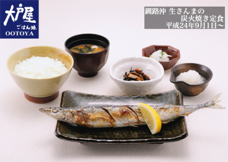 Japanese food / Healthy pacifc saury (autumn)