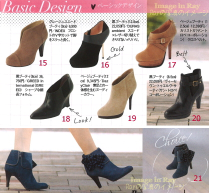Japanese basic style anklet boots