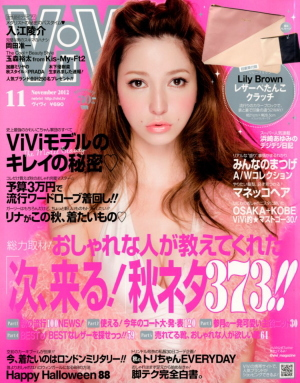 Japanese fashion magazine ViVi