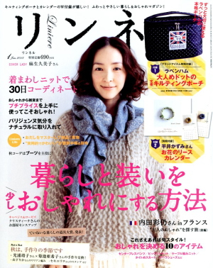 Japanese fashion magazine liniere (Jan)