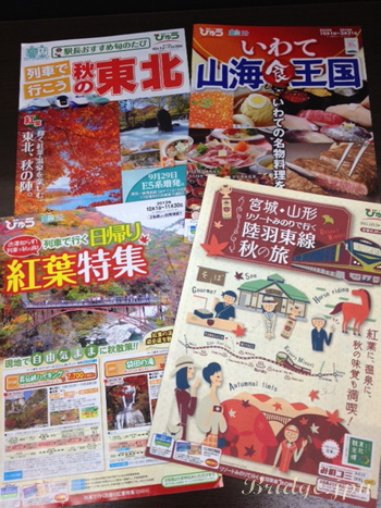 Sightseeing from Japanese tour brochures