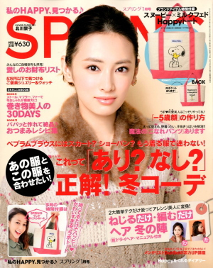 Japanese fashion magazine SPRiNG (Jan)