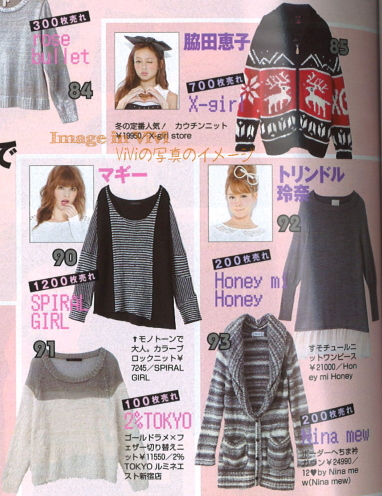 Japanese fashion styles / trend knits
