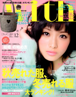 Japanese fashion magazine With (Dec)