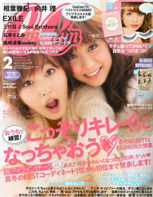 Japanese fashion magazine CanCam (Feb)