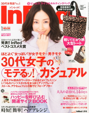 Japanese fashion magazine InRed (Jan)