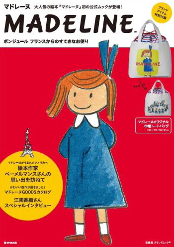 MADELINE illustration drawstring bag