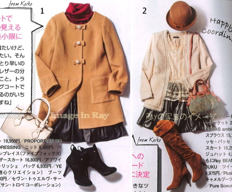 Japanese leather skirt coordination techniques