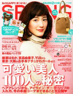 Japanese fashion magazine SPRiNG (Feb). SPRiNG 2月号
