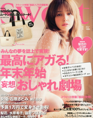 Japanese fashion magazine sweet (Jan)