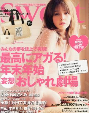 Japanese fashion magazine sweet (Jan)