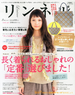 Japanese magazine liniere (Mar)