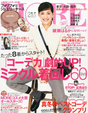 Japanese magazine MORE (Feb)