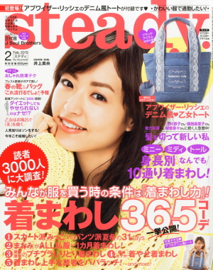 Japanese magazine steady (Feb)