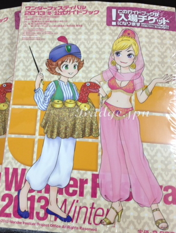Wonder festival's guide book & admission tickets, figurine exhibition