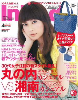 Japanese fashion magazine InRed (April)