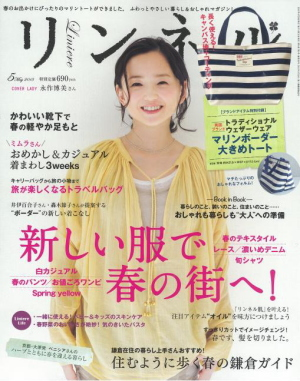 Japanese fashion magazine liniere (May)