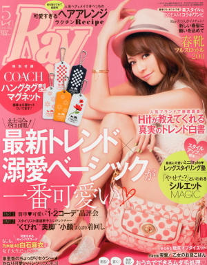 Japanese fashion magazine Ray (May)