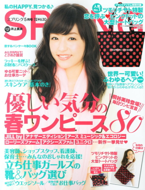 Japanese fashion magazine SPRiNG (May)