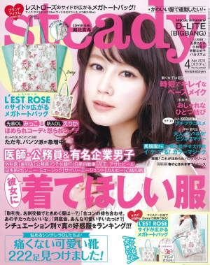 Japanese fashion magazine steady (April)