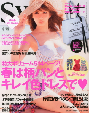 Japanese fashion magazine sweet (April)