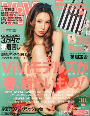 Japanese fashion magazine ViVi (May)