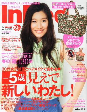 Japanese fashion magazine InRed (May)