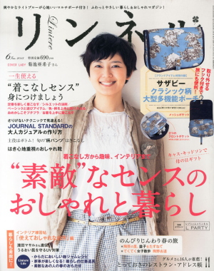 Japanese fashion magazine liniere (Jun)