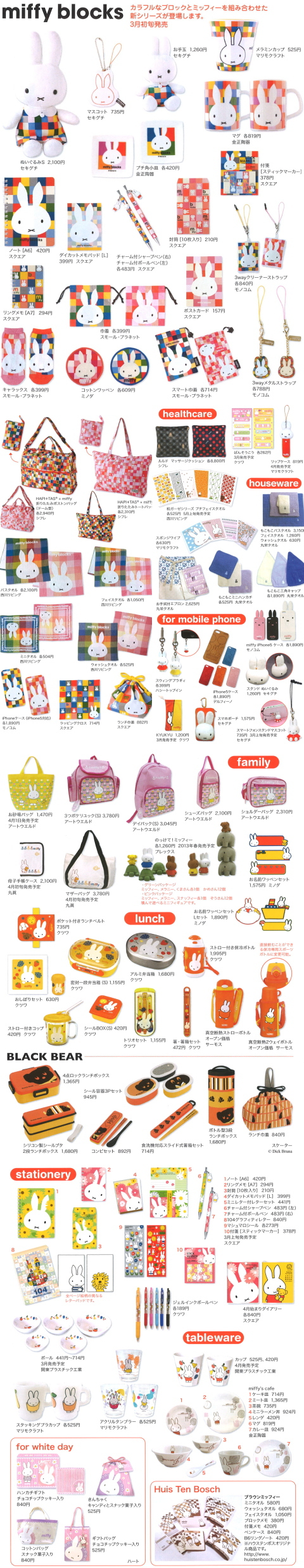 Miffy Japan designed products