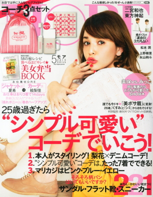 Japanese fashion magazine MORE (May)