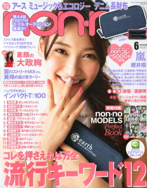 Japanese fashion magazine non-no (Jun)